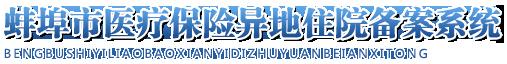 蚌埠市医疗保险异地住院备案系统